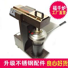福千炉点碳机SW501厂家价格图片